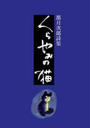 都月次郎詩集『くらやみの猫』