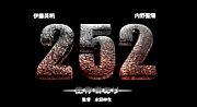252−生存者あり−