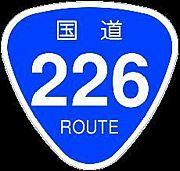 R226 国道226号線
