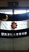 関西学院大学 拳法部