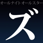 ANAS【デジハリ渋谷校】