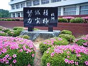 朝日西(糸生)中学校【西っ子】