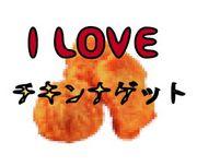 I♥チキンナゲット