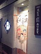 魚貴(本厚木・季節の魚料理)