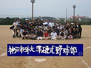 神戸市外大 準硬式野球部