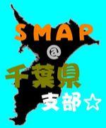 SMAP@千葉県支部☆