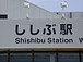 JRししぶ駅(鹿部駅)