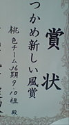 tecno monkeys(柴組・藤崎組)