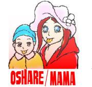 オシャレ好きなママ友集まれ!!
