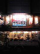 明るく元気な海の家 サザン食堂