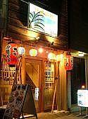 沖縄料理・泡盛 あだん