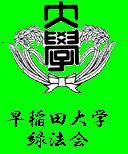 緑法会 篠浦ゼミ(2007年度)