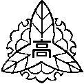 高知県立高岡高等学校
