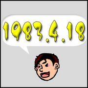 1983年4月18日生まれぇ