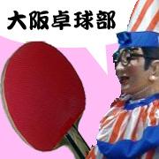 大阪卓球部