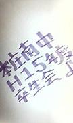 本庄南中H15年度卒生会