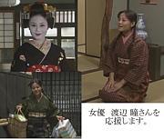 女優 渡辺瞳