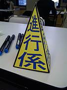 第4期 京都教師塾