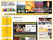 東播磨の情報満載 Happy-Gate