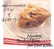 中島デコさん*パンとおやつ*