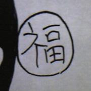 音子(読み方はねね)