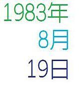 ★1983年8月19日生まれ★