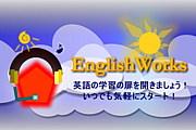 EnglishWorks 英会話