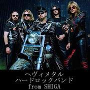 滋賀県のHM/HRバンド