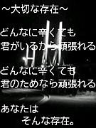 〜大切な存在〜