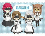 Maid Squad【偽装給仕班】