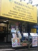 マツキ 早稲田営業所