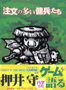 駄弁り会2007 July!