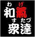 和気衆達(わげすたづ)