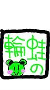 ☆蛙の輪☆