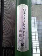 狛江ショッピングセンター愛好会