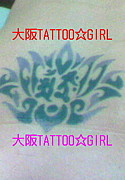 大阪TATTOOA☆GIRL
