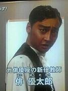 俳 優太郎