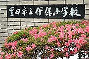 ♪豊田市立伊保小学校♪