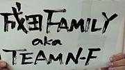 成田FAMILY