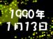 1990年1月13日生まれ