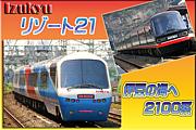 伊豆急2100系・リゾート21