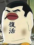 暇人きてぇ(´・ω・`)