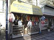 横須賀 プリンス商会
