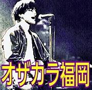 オザカラ福岡(尾崎豊カラオケ)