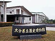 大分県立歴史博物館