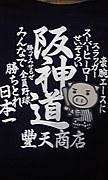 福井*猛虎くらぶ