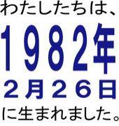 1982年2月26日生まれ