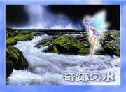 『奇跡の水』で10倍幸せになる