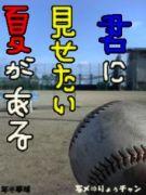 下松市の高校野球を応援しよう!