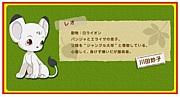 LEO OB 335-C連絡協議会